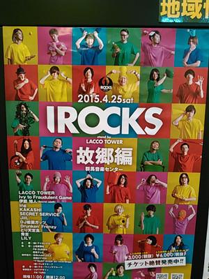 Irock